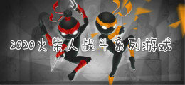 2020火柴人战斗系列游戏