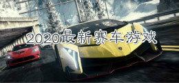 2020最新赛车游戏