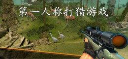 第一人称打猎游戏