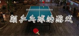 颠乒乓球的游戏