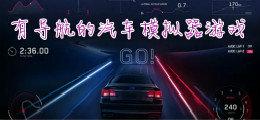 有导航的汽车模拟器游戏