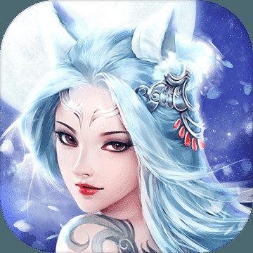青丘奇缘仙狐传说