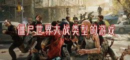 僵尸世界大战类型的游戏