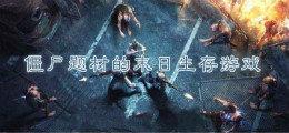 僵尸题材的末日生存游戏