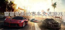 画面精致的赛车竞速游戏