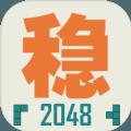 不稳定的2048红包版