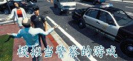 模拟当警察的游戏
