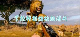 拿枪狩猎动物的游戏