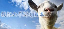 模拟山羊所有版本