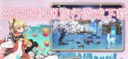 好玩的模拟旅行游戏下载