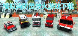 模拟消防员救火游戏下载
