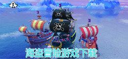海盗冒险游戏下载