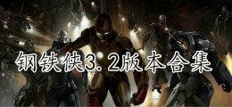 钢铁侠3.2版本合集