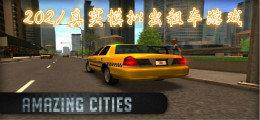 2021真实模拟出租车游戏
