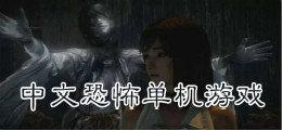 中文恐怖单机游戏