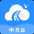 中力云v1.0.0