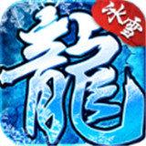 赤月龙城之冰雪高爆版v3.88