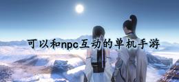 可以和npc互动的单机手游