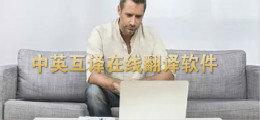 中英互译在线翻译软件