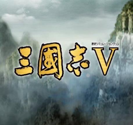 三国志5 3ds复刻版
