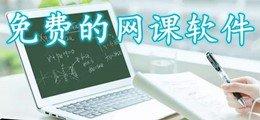 免费的网课软件