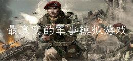 最真实的军事模拟游戏