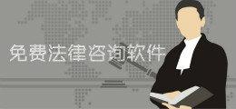免费法律咨询软件