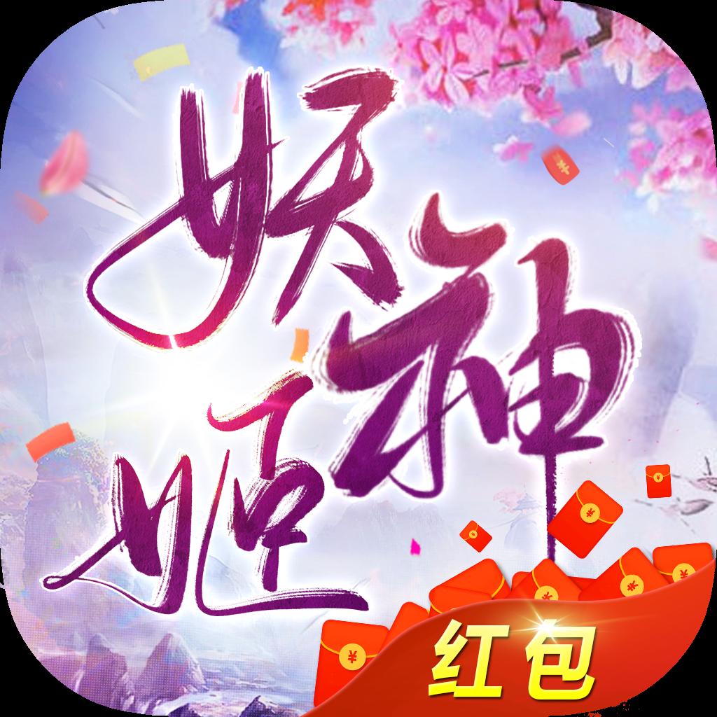 妖神姬红包版0.25.2
