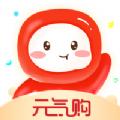 元气购v6.1.8