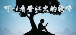 可以看晋江文的软件