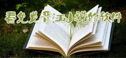 看免费晋江小说的软件