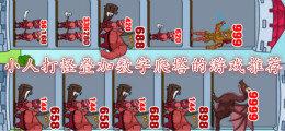 小人打怪叠加数字爬塔的游戏推荐