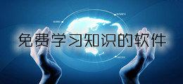 免费学习知识的软件