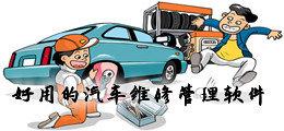 好用的汽车维修管理软件