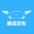 翼圣控车v5.2.6