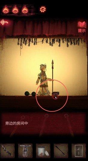 纸嫁衣2第三章游戏攻略:纸嫁衣2奘铃村第三章通关图文教程![多图]图片16