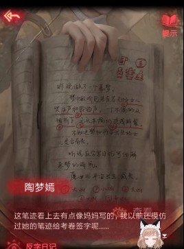 纸嫁衣2奘铃村游戏攻略大全:全章节通关攻略图文教程![多图]图片14