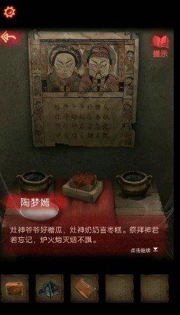 纸嫁衣2奘铃村游戏攻略大全:全章节通关攻略图文教程![多图]图片11