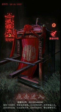 纸嫁衣2奘铃村游戏攻略大全:全章节通关攻略图文教程![多图]图片1