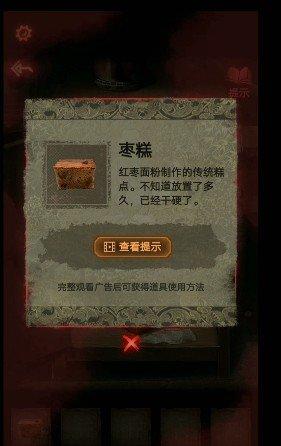 纸嫁衣2奘铃村游戏攻略大全:全章节通关攻略图文教程![多图]图片5