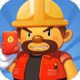 我是包工头红包版v1.0.0