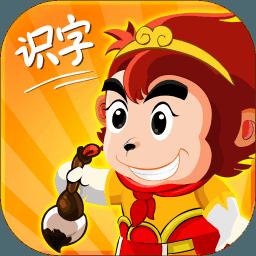 悟空识字app
